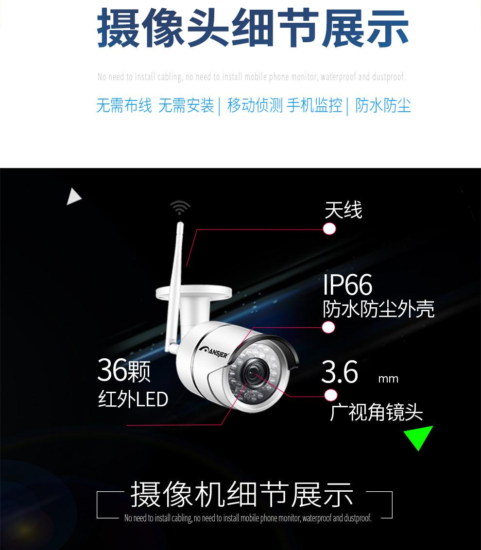无线监控套装200万高清详情图_10