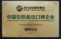 中国安防最佳口碑企业