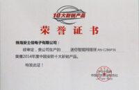 中国安防10大新锐产品证书