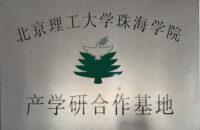 北京理工大学珠海学院产学研究合作基地