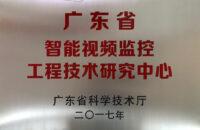 广东省智能视频监控工程技术研究中心