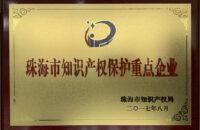 珠海市知识产权保护重点企业