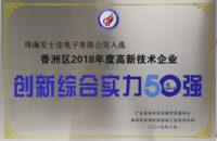 珠海市香洲区2018年度高新技术企业创新综合实力50强