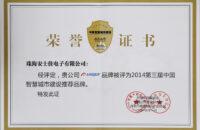 第三届智慧城市推荐品牌证书