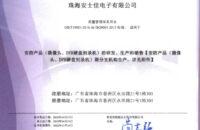 质量管理体系认证证书(2019)