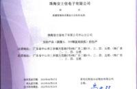 质量管理体系认证证书(2019)2