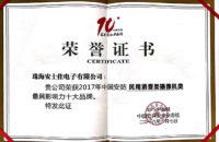 2017年中国安防最具影响力十大品牌证书