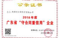 2018年度广东省守合同重信用企业证书