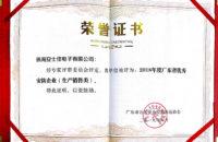 2018广东省优秀安防企业证书(生产销售类)