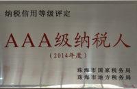 AAA级纳税人(2014年度)