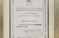2019年度中国安防最具影响力十大品牌(1)